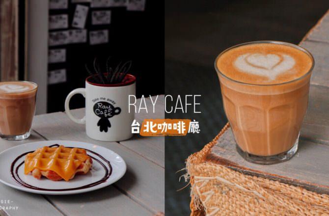 【忠孝敦化咖啡】Ray Cafe阿拉比卡手烘咖啡,東區不限時平價咖啡・比利時鬆餅・外帶咖啡
