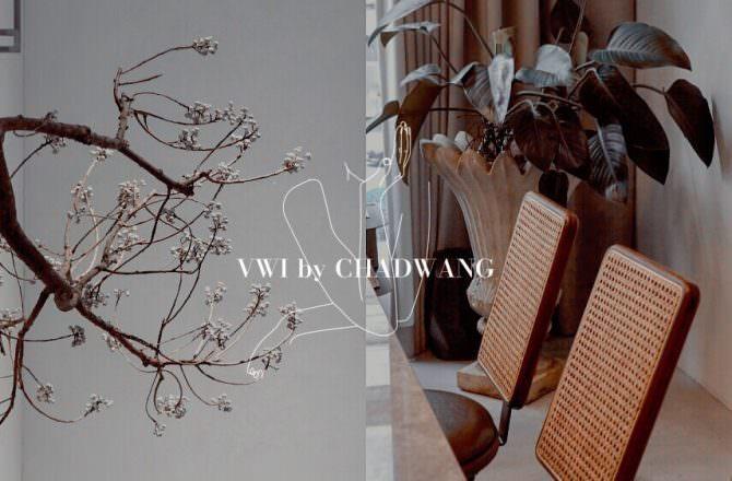 東區咖啡廳》VWI by CHADWANG質感系咖啡廳・世界沖煮盃冠軍品牌概念店・忠孝復興站