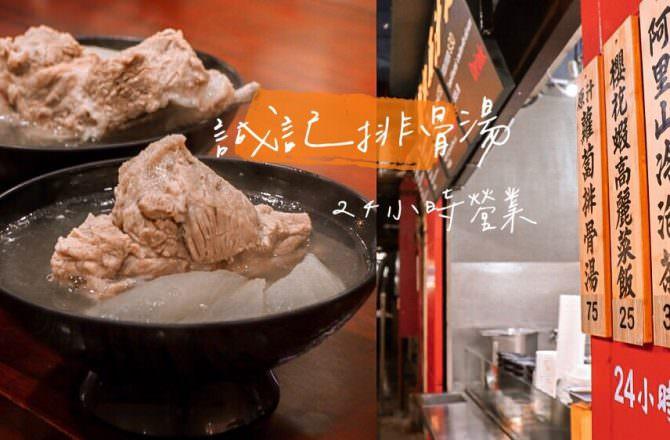 龍山寺美食|24小時營業的「誠記原汁排骨湯」入口即化的排骨,櫻花蝦高麗菜炒飯,純粹的好滋味欲罷不能