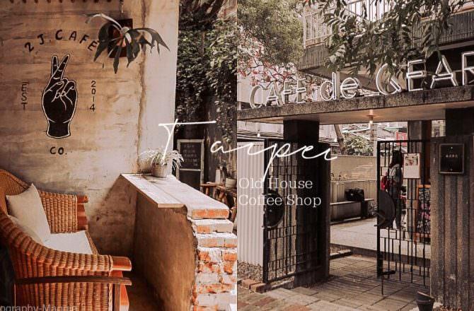 精選台北8間老屋裡的咖啡!文青控必訪的老宅咖啡廳|新舊交織,帶著老靈魂一起出發