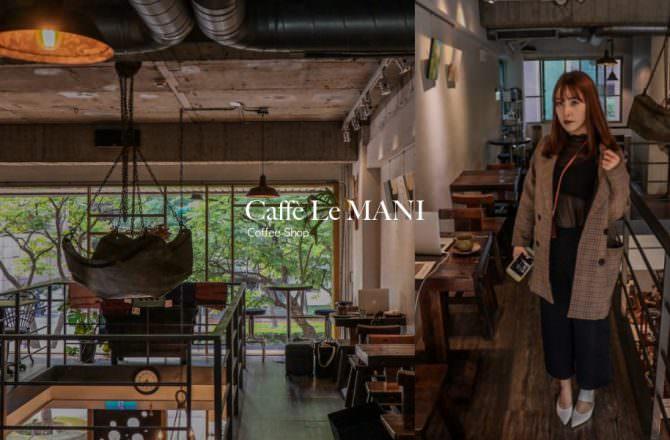 內湖咖啡廳推薦》琢手咖啡Caffè Le MANI內湖不限時咖啡廳|絕美挑高空間|安靜適合看書