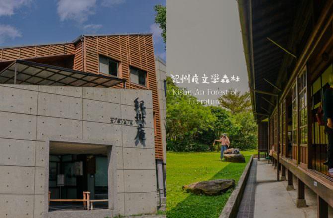 【台北景點】紀州庵文學森林,同安街裡的百年日式建築,昔日的日本料理屋|台北週末放鬆景點
