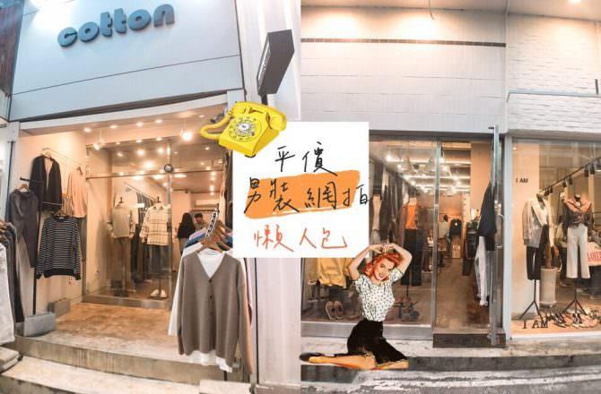 【2020男裝網購攻略】精選台灣的「平價男裝網拍」推薦,平價也能穿出質感|男生網購品牌|男裝穿搭
