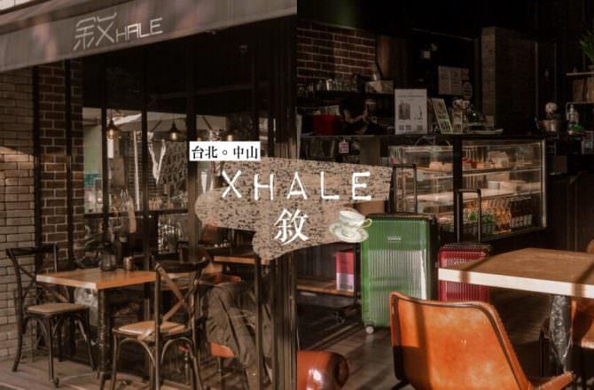 中山咖啡廳推薦》古典歐風咖啡廳「敘‧XHALE」彷彿一秒到歐洲,戶外露台品咖啡享受陽光|中山站不限時咖啡廳
