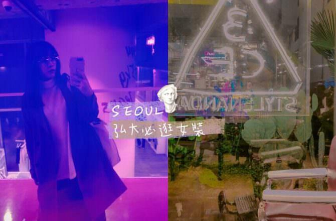 【首爾弘大】弘大最浮誇的2間服飾店!超前衛裝潢每層樓都是拍照背景|弘大商圈Stylenanda、Chuu旗艦店