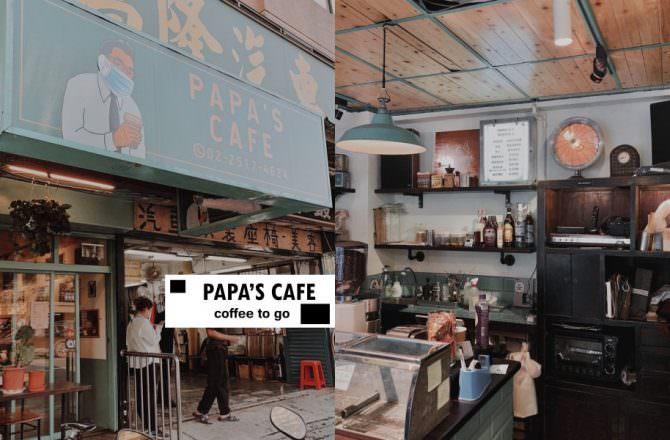 【行天宮外帶咖啡】PAPA'S CAFE超溫馨湖水綠街邊小店|平價外帶咖啡全部80元|行天宮站外帶咖啡推薦