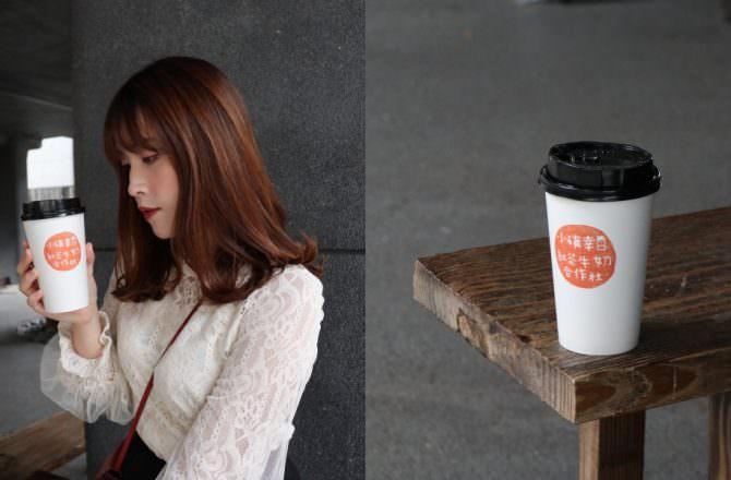 華山園區美食|小確幸牛奶合作社,一杯紅茶牛奶換一份小確幸,台北華山裡的一股溫馨|華山文創園區美食