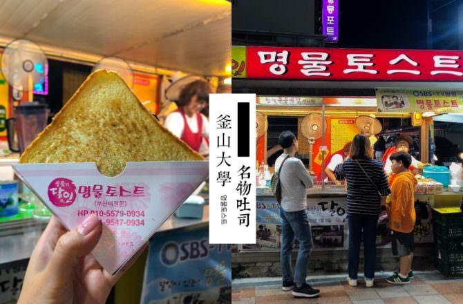 【釜山美食】釜山大學必吃的「名物吐司」現點現煎的美味三明治!釜山大學平價美食