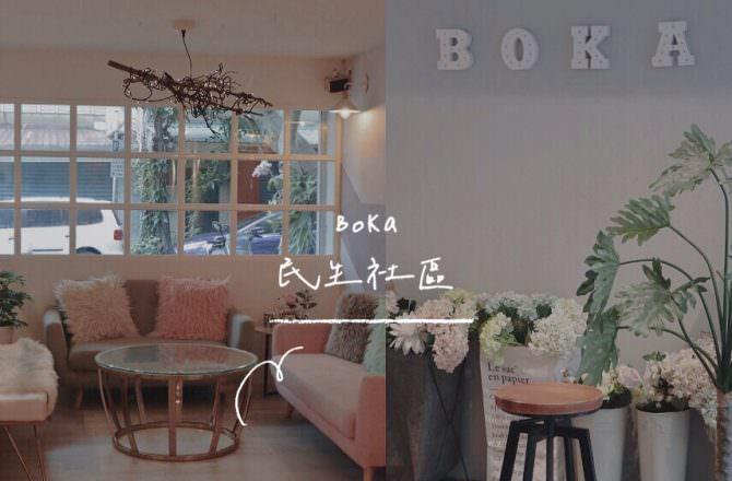 民生社區咖啡廳|Boka,民生社區韓系咖啡廳,小清新田園感的甜點店,週末悠閒下午茶好去處!
