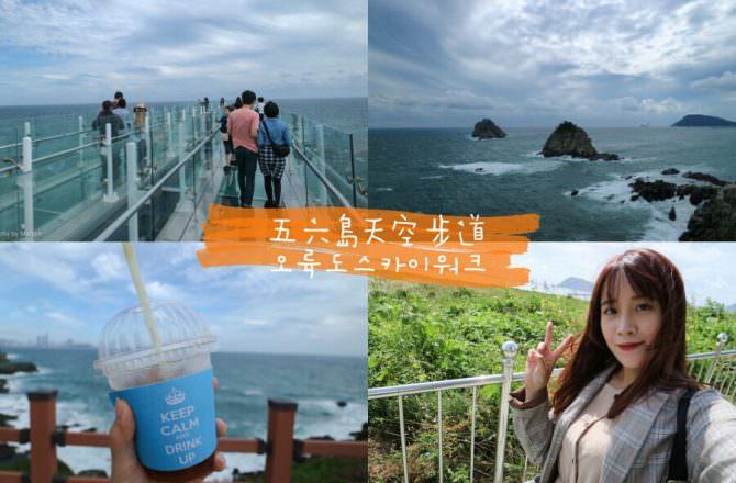 【釜山景點】五六島天空步道,透明玻璃步道SKYWALK宛如行走在天上,釜山看海景點推薦