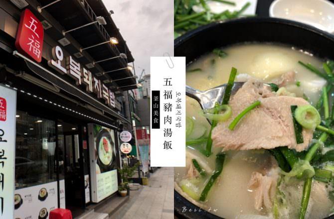【釜山美食】五福豬肉湯飯오복돼지국밥|釜山在地人推薦的美味湯飯,海雲台深夜美食!