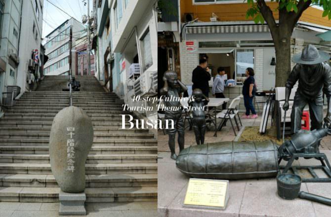 【釜山景點】40階梯文化觀光主題街,感受韓國戰爭時期的苦難,釜山特色街區,適合拍照的文青景點
