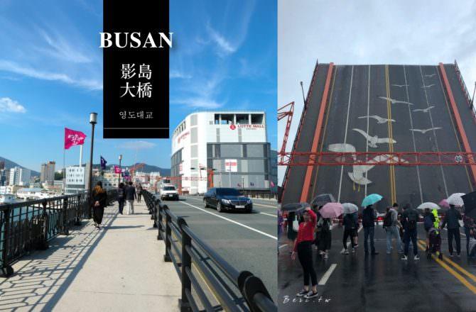 【釜山景點】影島大橋,會自動升降的橋樑!釜山第一座跨海大橋|釜山人氣景點/代表性地標