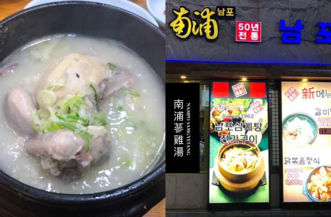 【釜山美食】南浦蔘雞湯|南浦洞50多年老字號人蔘雞,必吃熱呼呼蔘雞湯暖心暖胃,釜山美食推薦