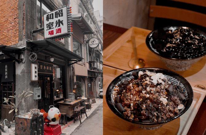 【信義安和站】昭和浪漫冰室|昭和時期懷舊日式冰店,必嚐大人系威士忌巧克力雪花冰!文昌街結合冰店的復古酒吧