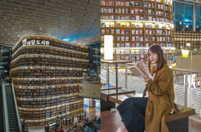 【首爾景點】COEX星空圖書館Starfield Library超夢幻挑高空間、巨型書櫃|首爾必打卡的人氣景點|COEX商場內