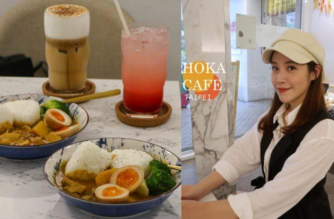 【松江南京咖啡廳】HOKA CAFE溫馨不限時咖啡廳|必嚐手作咖哩飯、美味飯糰,台北喝咖啡享受慵懶的落腳處