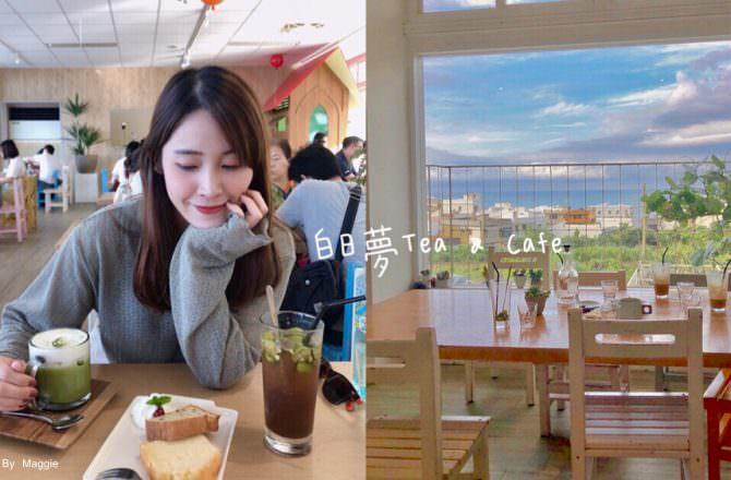 【北海岸咖啡廳】白日夢Tea & Café舊國小裡的咖啡廳,坐擁療癒海景回首童年時光,北海岸石門區咖啡廳