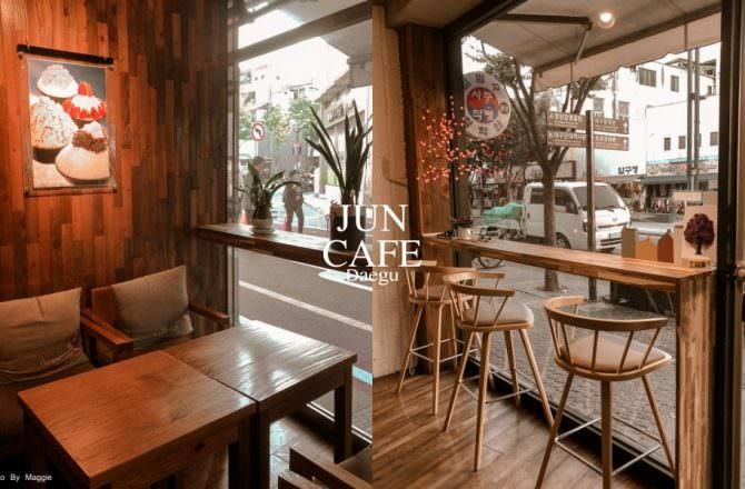 【大邱咖啡廳】Cafe Jun大邱溫馨木質調咖啡廳|中央路站咖啡,不限時間 飲品平價
