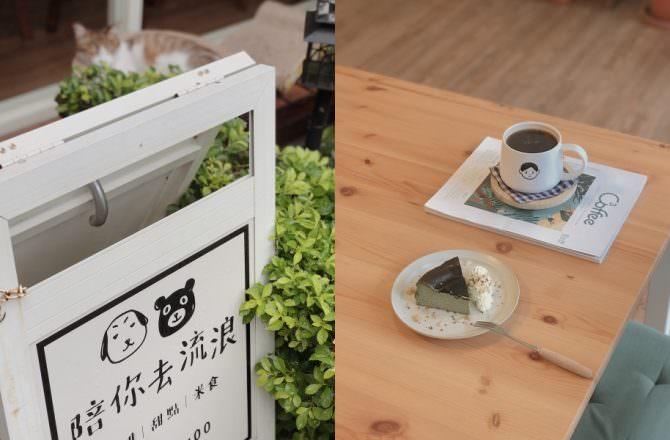 【桃園咖啡廳】陪你去流浪,日系小清新寵物友善咖啡廳+療癒手工甜點 桃園不限時咖啡廳 同安街