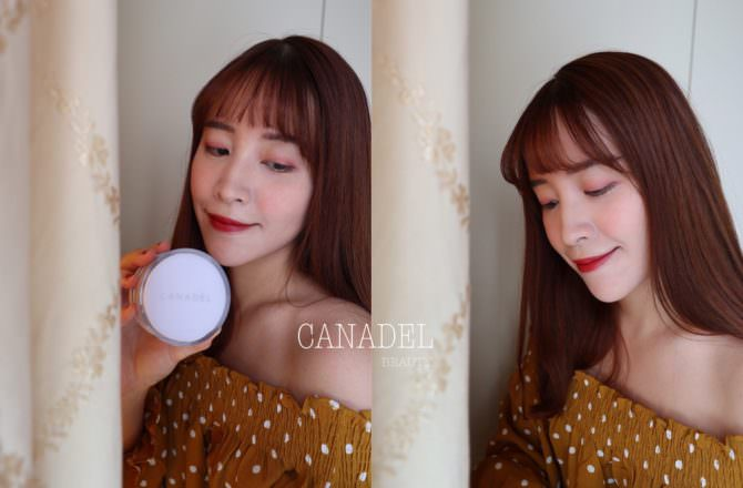 【美妝保養】CANADEL珂娜希全方位淨白凝霜,多合一縮時保養,出門一瓶就搞定|CANADEL淨白凝霜評價實測