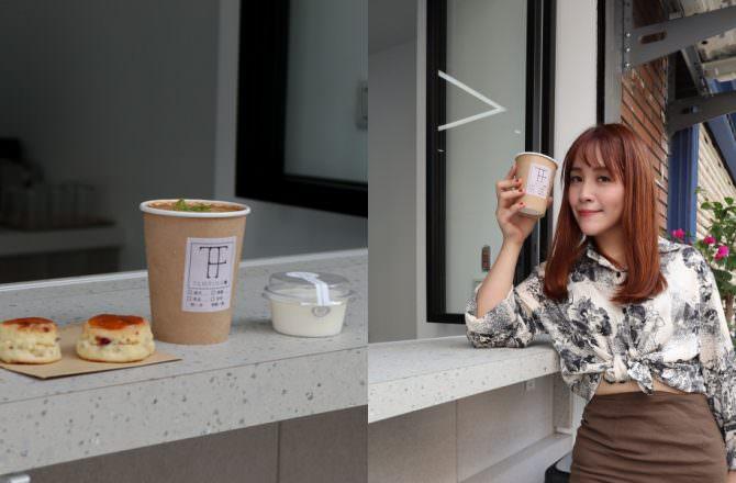 【中正紀念堂咖啡廳】填平咖啡Tamping coffee貼近日常的街邊咖啡,城南巷弄裡的小清新|平價外帶式咖啡|中正區美食