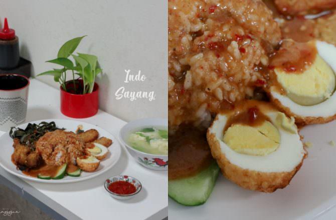 【頂埔站美食】印尼寶貝,土城工業區的印尼料理,台灣也能嚐到正宗印尼小吃|土城美食