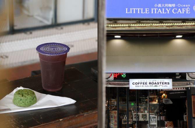 【基隆外帶咖啡店】小義大利咖啡Ocean街頭的歐風咖啡,露天座位享受慵懶!必吃窯烤司康 高品質單品手沖 基隆咖啡店 仁愛區美食