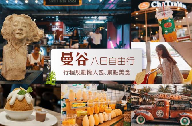 【曼谷八天自由行攻略】曼谷輕旅行八日行程規劃、住宿交通、電子簽證|搭BTS輕鬆玩吃美食新景點按摩度假