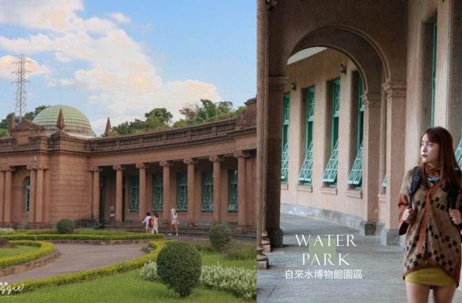 公館・自來水園區|自來水博物館+觀音山蓄水池參觀攻略+開放時間, 一睹百年秘境 地底下的神秘蓄水池|公館景點