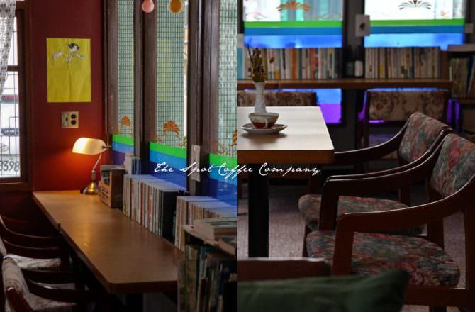 苗栗咖啡廳|新興大旅社The Spot Coffee Company老宅咖啡廳 昔日老地方冰果室,濃濃復古風情咖啡館|苗栗美食