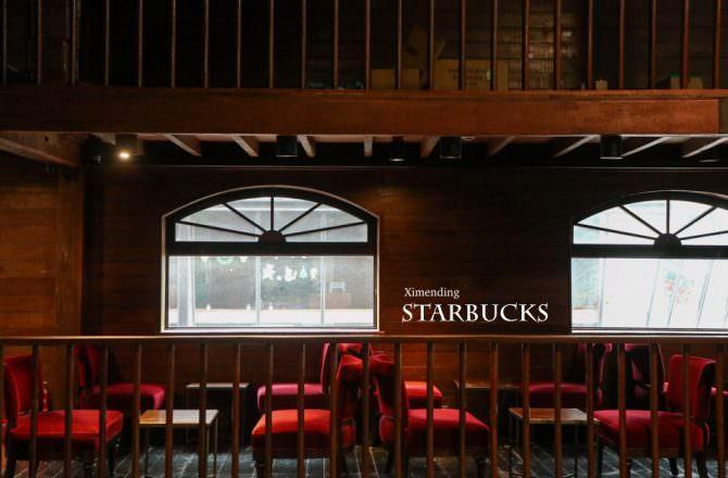 台灣特色星巴克|星巴克漢中門市,復古老派浪漫,紅磚木質調空間,超美的西門町星巴克