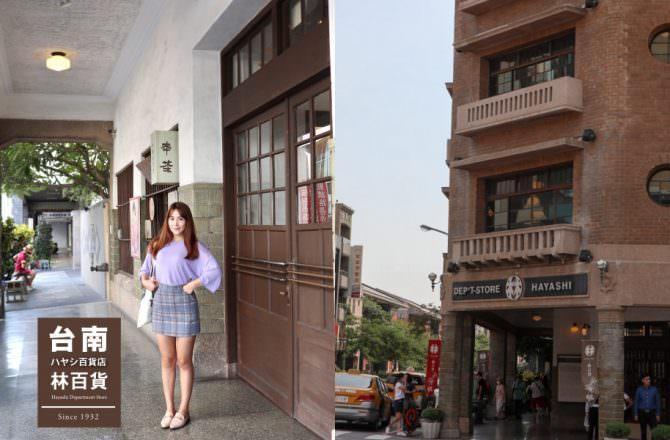 台南古蹟巡禮 中西區「林百貨」重現1932年台灣第2家百貨公司!台南在地文創百貨店 中西區景點