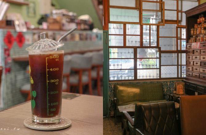 大稻埕老宅咖啡廳》窩窩woo,置身在中藥行與老香港茶室的時空交錯|大稻埕老屋咖啡廳|大同區美食