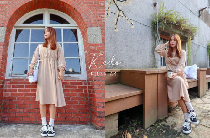 【Keds帆布鞋穿搭】Keds KICKSTART韓國設計款帆布鞋 超百搭的女生帆布鞋 韓系小白鞋 小白鞋穿搭
