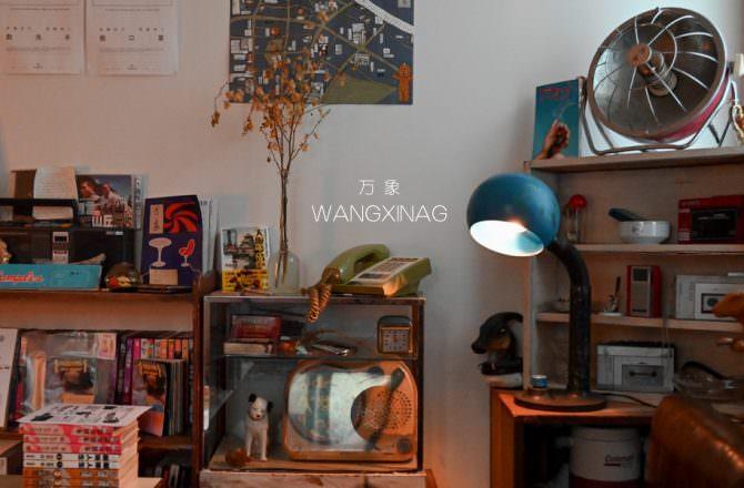 台北、同安街|万 象WANGXINAG,瀰漫時代感的古物咖啡廳、古物販賣|古亭咖啡廳|中正區美食