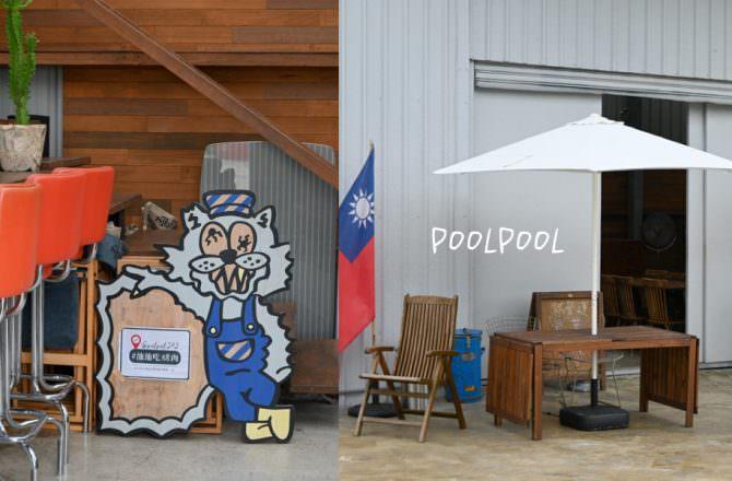 新北產業園區站美食》Pool Pool Restaurant美式風情貨櫃屋餐廳、咖啡廳,戶外滑板池超Chill|新莊早午餐