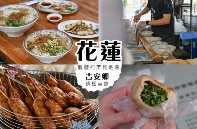 花蓮・吉安》吉安鄉慶豐村銅板美食,在地人推薦的平價小吃|慶豐聚落|吉安鄉小旅行
