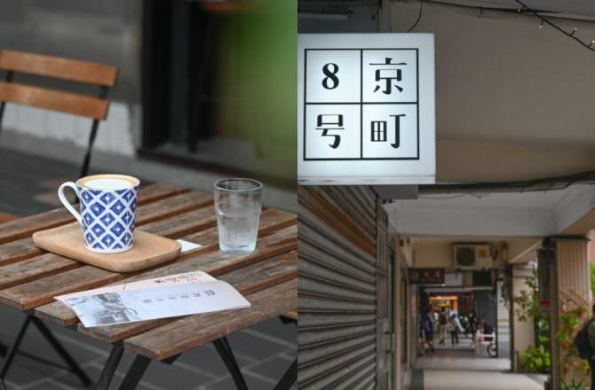 北門咖啡廳|京町8号,台北舊城區咖啡廳,與撫臺街洋樓相視而坐|台北城中區|北門站美食