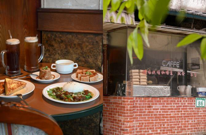台北・溫州街|雪可屋咖啡茶館,轉角的老派爵士風咖啡店|公館美食|台北不限時咖啡廳