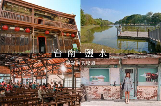 【台南・鹽水景點美食地圖】走入鹽水的百年記憶,一睹詩意盎然的月津風華