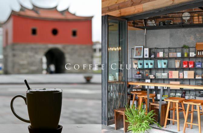 北門咖啡廳|Coffee Club咖啡俱樂部,北門第一排,愜意的露天咖啡座|舊城區咖啡店、北車美食