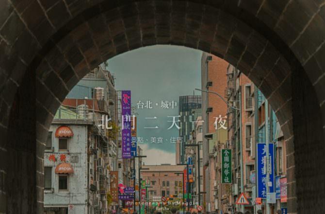 漫遊台北舊城區|北門商圈兩天一夜景點美食、住宿推薦,台北文青小旅行