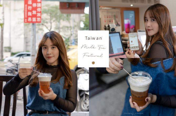 2020台灣奶茶節》相約加入奶茶迷行列!如何成為奶茶迷/飲品兌換/店家地圖