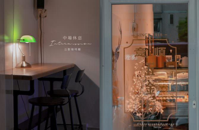 公館咖啡廳|在五金行喝咖啡!INTERMISSION中場休息Cafe、順意五金行,老派浪漫情懷!公館美食/中正區咖啡店
