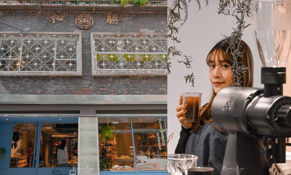 中山・赤峰街|HAVEN coffee bar巢‧家居老屋咖啡廳,寄生赤峰街老宅「勝和紙業」重返舊時光|中山站|赤峰街美食