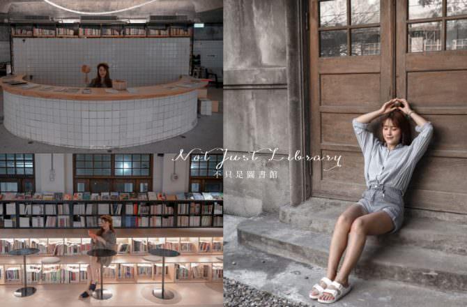 松菸・不只是圖書館|泡一場書澡!在日式澡堂裡閱讀,圖書館全新的五感體驗|台北景點|市政府站