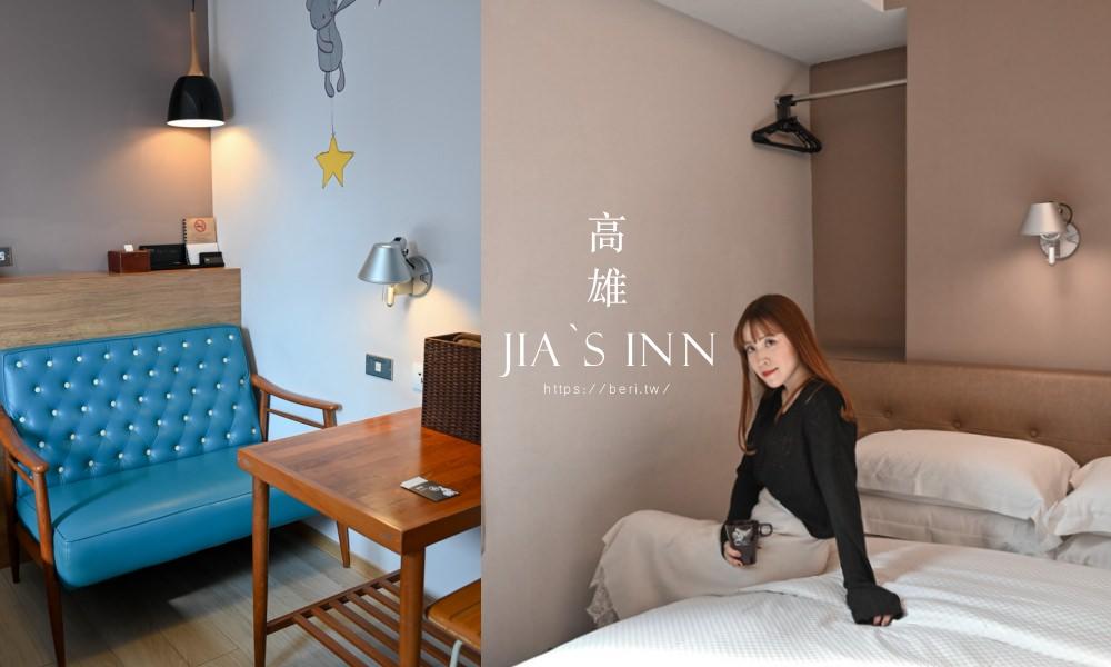 高雄住宿推薦》佳適旅舍六合館Jia`s inn復古摩登風設計旅店,旅舍是我的家。鄰近捷運站/六合夜市