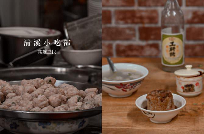 高雄三民|清溪小吃部,三鳳中街的老字號米糕、蝦丸、肉丸湯、傳統鹹湯圓|超越一甲子的高雄美食