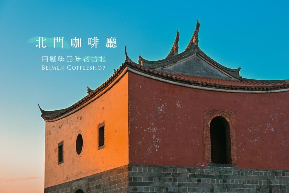 北門咖啡廳精選》用咖啡品味台北城,饒富歷史韻味的北門
